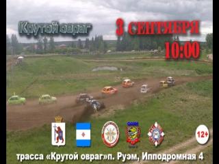 Заключительный этап чемпионата республики Марий Эл по автокроссу на трассе в Крутом овраге.