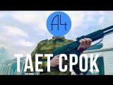 Премьера! А4 - Тает Срок (Пародия Грибы - Тает Лёд 14.04.2017)
