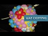 Шар-сюрприз на День рождения в Белгороде