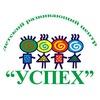 "Детский Развивающий Центр ""Успех"""