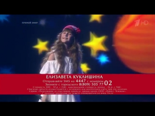 Елизавета куклишина - Песня звездочёта.