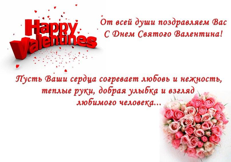 Открытки поздравления ко дню святого валентина, день