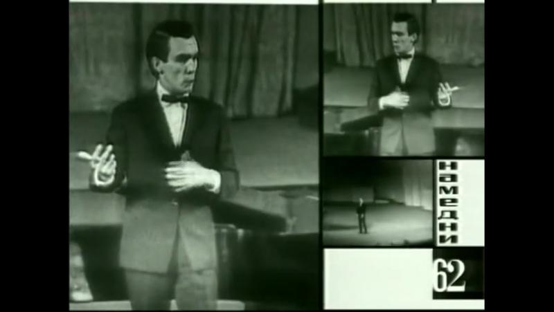 Муслим Магомаев. Намедни - 1962г. Фрагмент передачи Леонида Парфенова Намедни - наша эра