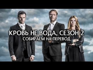 КРОВЬ НЕ ВОДА / СЕЗОН 2 / ТРЕЙЛЕР