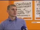 Библиотекарь нового поколения.В Красноярске начали обучать современных хранителей книг
