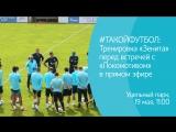 #ТАКОЙФУТБОЛ. Тренировка «Зенита» перед встречей с «Локомотивом» в прямом эфире