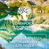 Твой Бизнес с Сибирским Здоровьем ❧ Хабаровск