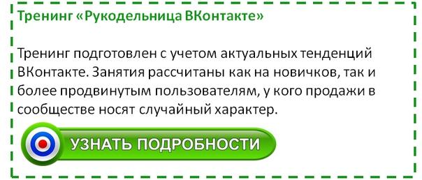 sh32.justclick.ru/trening_rukodelnica_vKontakte