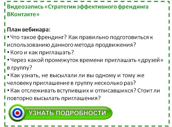 sh32.justclick.ru/zakaz_videokursRVK02_frieding