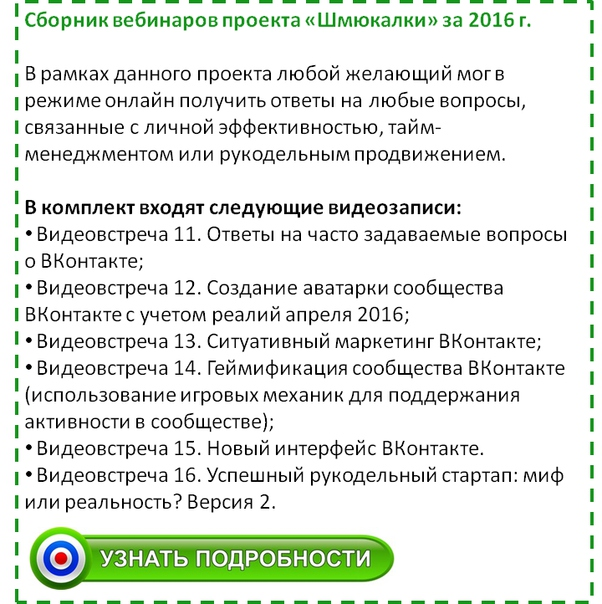 Сборник вебинаров 2016 года