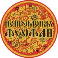 Логотип Нейромонах Феофан / Neuromonakh Feofan