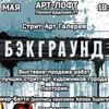 "20.05 в Арт Лофте: открытие галереи ""БЭКГРАУНД"""