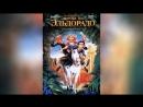 Дорога на Эльдорадо (2000) | The Road to El Dorado