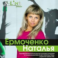 Natasha Ermochenko