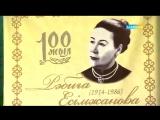 13 шілде 17:50-де әнші, Қазақстанның Халық әртісі Рәбиға Есімжанованың «Жарқын бейнесі»