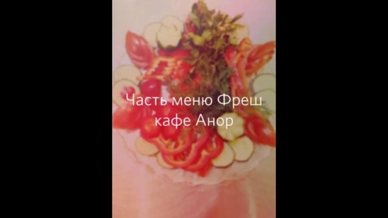 Часть меню Фреш кафе Анор 4