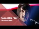 ГОРОД 312 - Невидимка (концерт ЧБК 28.10.2016)