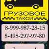 Грузовое такси Железнодорожный и Балашиха!