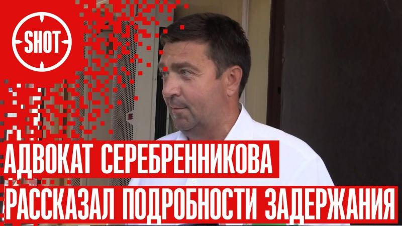 Адвокат Серебренникова рассказал подробности задержания