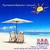 Туристическая компания  U.N.O.  TRAVEL