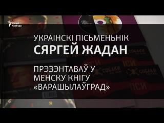 Сяргей Жадан: «У Расеі ўсё скончыцца крывавым пахмельлем»