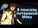 [Мод] Булки Кефир и Rock-n-Roll 36 - День 11 - Сборы за Мику! 3 ГОДА СОБИРАЛИСЬ😡