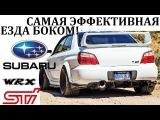 Subaru Impreza WRX STI  ОЧЕНЬ ЭФФЕКТНО И ЭФФЕКТИВНО,ПОСЛЕДНИЙ РАЛЛИ-КАР.