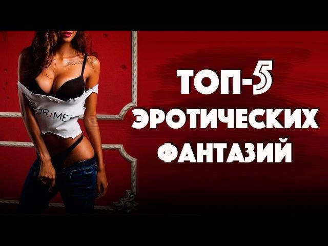 seksualnaya-fantaziya-chto-hochet-zhenshina