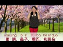 Learn Head, Shoulders, Knees, and Toes in Mandarin Chinese ❤ Learn Chinese With Emma