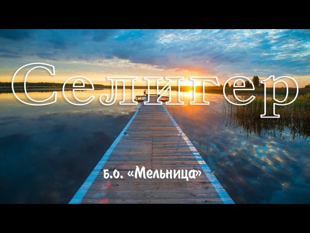 Селигер. База отдых Мельница. Июнь 2016