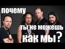 Почему русские музыканты не могут стать успешными!