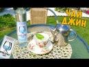 Чай с Джином Эссенции для алкоголя MOMIXBAR