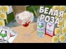 Белая Роза Эссенции для алкоголя MOMIXBAR