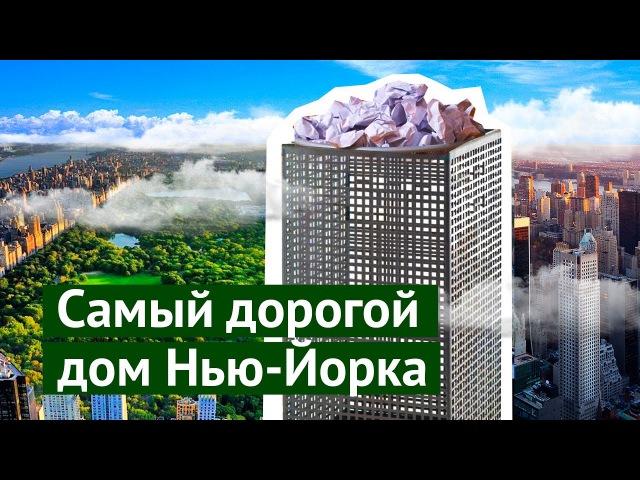 Самый дорогой дом Нью-Йорка