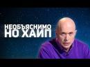 55x55 – НЕОБЪЯСНИМО, НО ХАЙП feat. Сергей Дружко