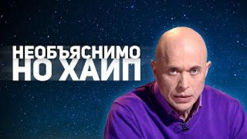 55x55 НЕОБЪЯСНИМО НО ХАЙП feat Сергей Дружко