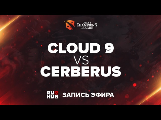 Cloud 9 vs Cerberus, Dota 2 Champions League Season 11, game 3 [LightOfHeaveN, Tekcac]