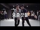 요즘것들 행주 양홍원 Young B Hash Swan 킬라그램 Killagramz Koosung Jung X Jinwoo Yoon Choreography