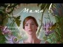 Мама! - Русский Трейлер (Mother!, Official Trailer) Новинка 2017, ужасы