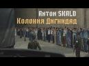 Anton SKALD - Обзор фильма Колония Дигнидад
