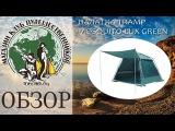 Обзор кемпингового шатра - палатки