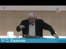 Искусствовед Михаил Казиник. Выступление в Совете Федерации