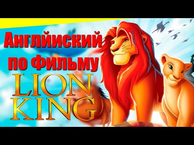 Урок Английского по песне Хакуна Матата Король Лев с субтитрами