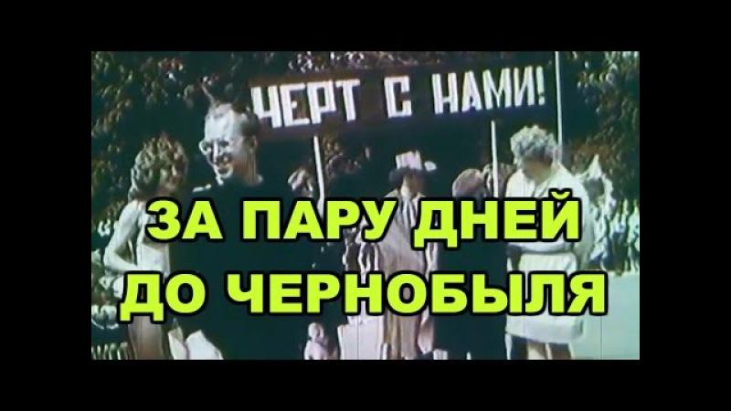 ПАРАД УЧЁНЫХ-САТАНИСТОВ ПЕРЕД АВАРИЕЙ НА ЧАЭС   чернобыль взрыв авария на чернобыльской аэс припять