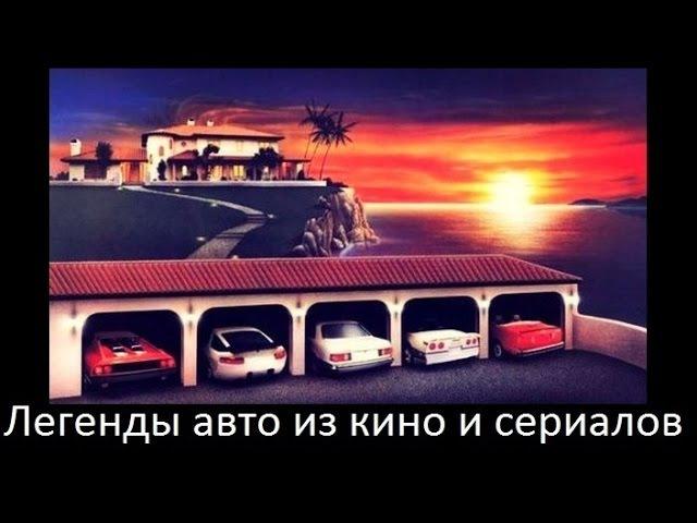 Легендарные автомобили из фильмов и сериалов
