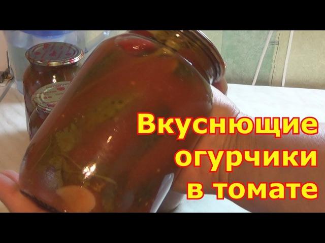 Огурцы в томатном соке на зиму без стерилизации