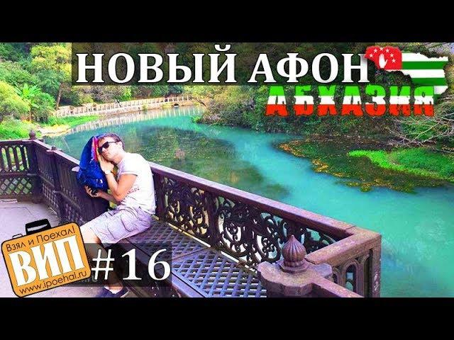 Новый Афон, Абхазия. Взял и Поехал! 16