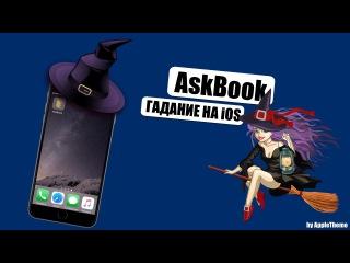 Гадание по книгам на iPhone! Обзор AskBook