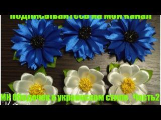 МК Ободочек в украинском стилеЧасть 2. Как изготовить василёк и ромашку