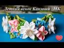 Веночек Канзаши Летний МК / How to make a Wreath kanzashi
